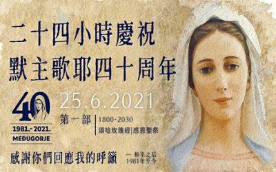 二十四小时庆祝默主哥耶四十周年