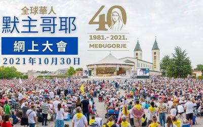 全球华人默主哥耶网上大会 (2021年10月30日)